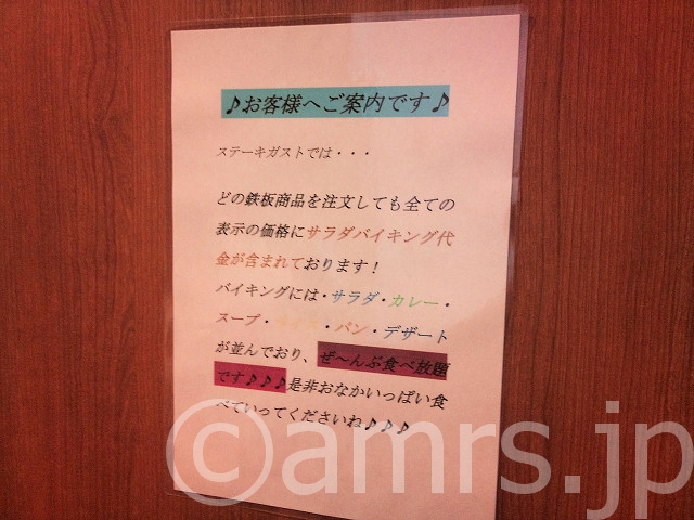【閉店】ステーキガスト八王子高倉店@東京都八王子市