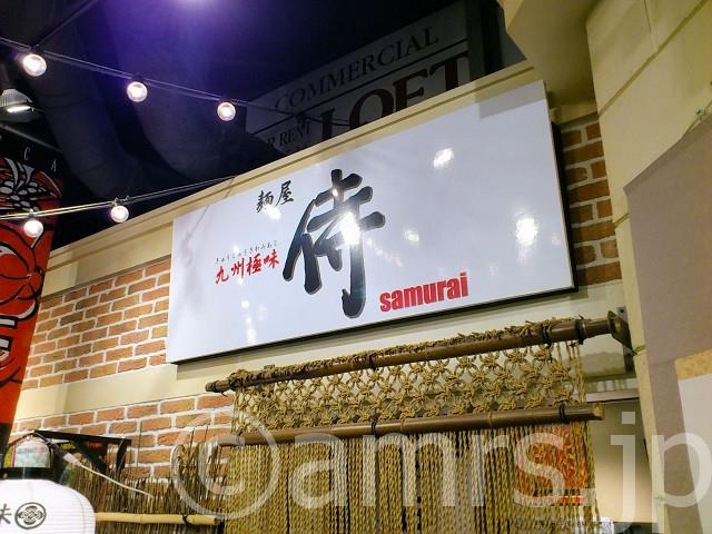 麺屋 侍@ラーメンスクエア(東京都立川市)