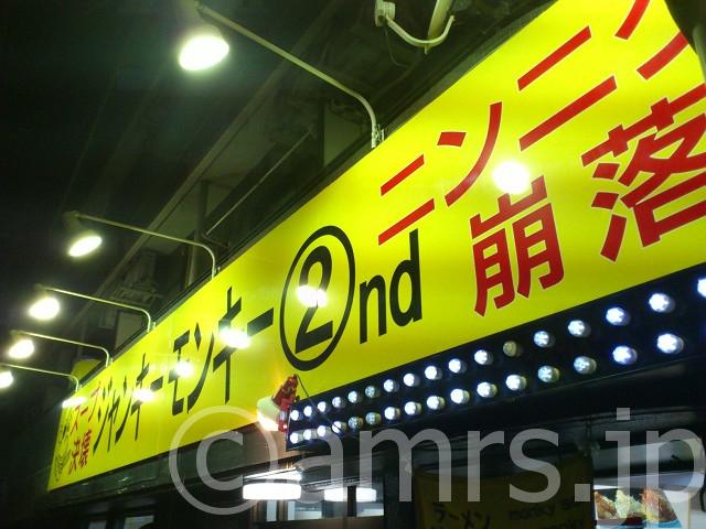 【閉店】ジャンキーモンキー2nd@東京都八王子市
