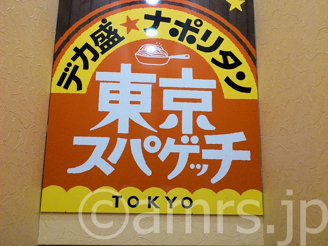 【閉店】東京スパゲッチ 高田馬場店@東京都新宿区