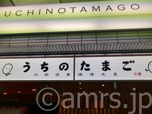 赤坂うまや うちのたまご直売所@東京都大田区