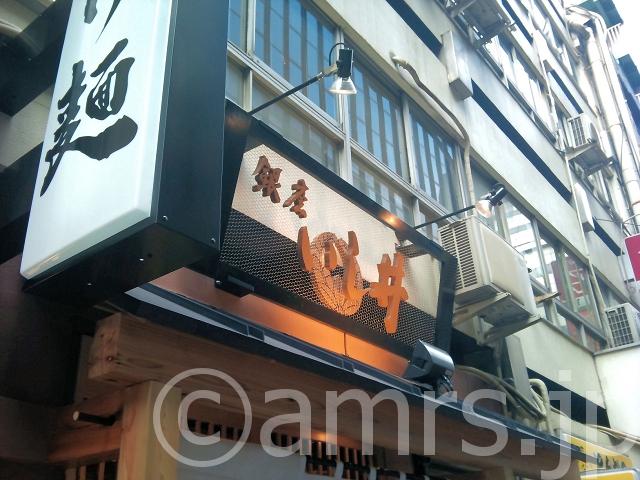 【閉店】銀座いし井@東京都中央区