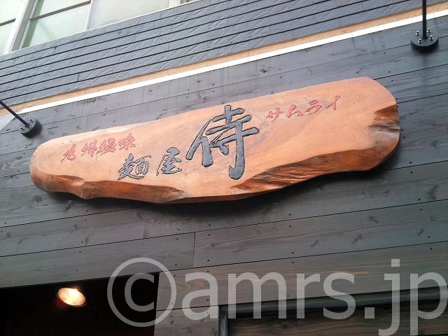 麺屋 侍 八王子店@東京都八王子市