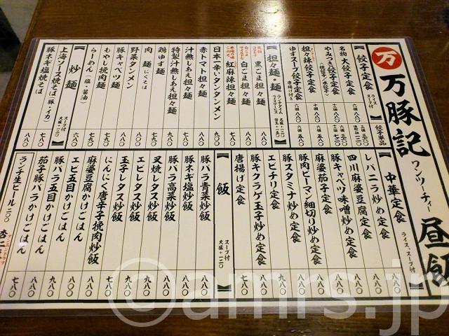 万豚記(わんつーちー)日本橋店@東京都中央区