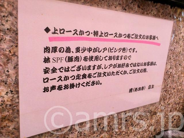 とんかつ 檍 (あおき)@東京都大田区