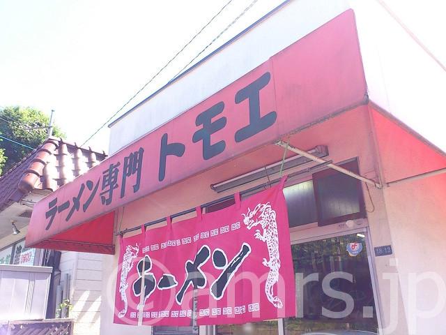 トモエ 八王子店@東京都八王子市