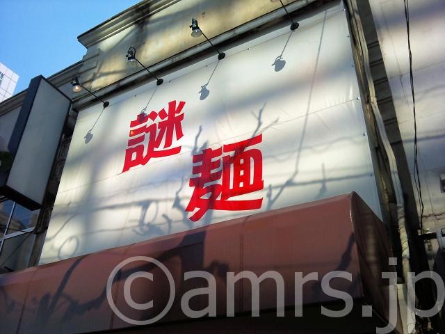 【閉店】謎麺(なぞめん)@東京都新宿区