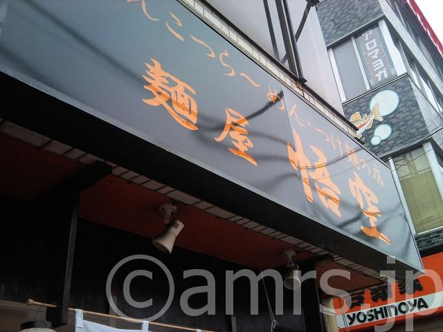 麺屋 悟空(めんや ごくう)@東京都八王子市