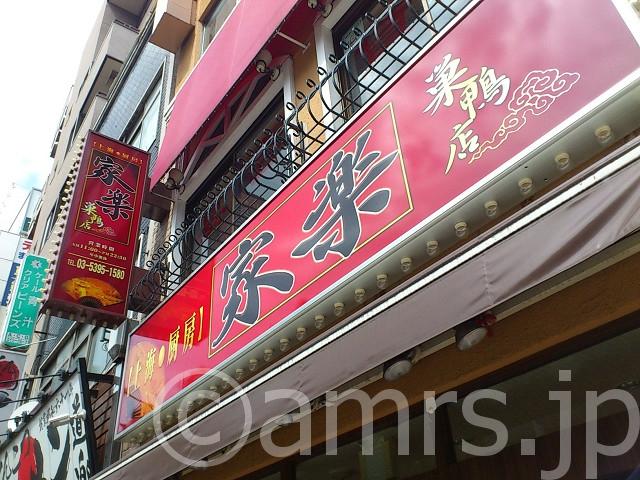 上海厨房 家楽(しゃんはいちゅうぼう からく) 巣鴨店@東京都豊島区