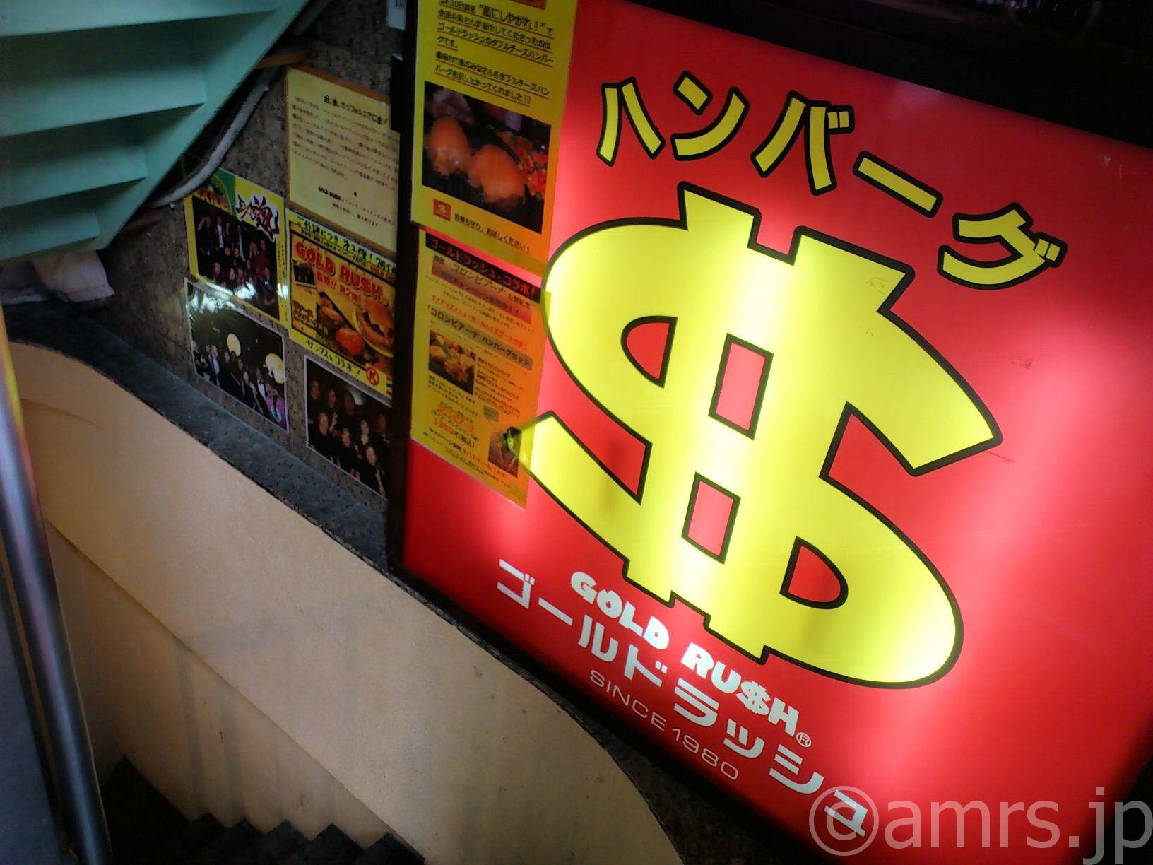 GOLD RUSH(ゴールドラッシュ) 新宿東口店@東京都新宿区
