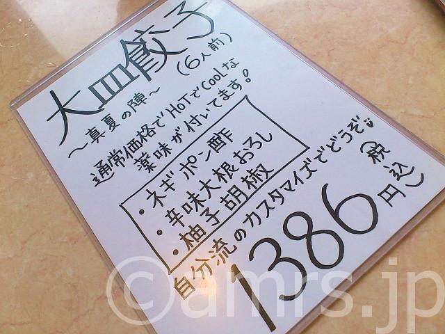 【閉店】餃子の王将 相模原店@神奈川県相模原市