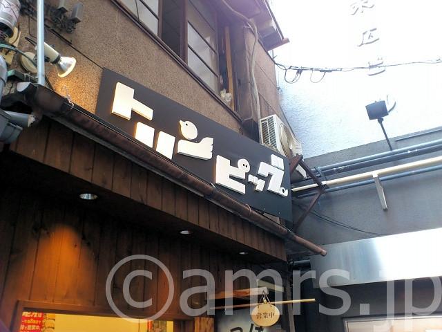 【閉店】つけ麺ダッシュ トリンピッグ@東京都千代田区