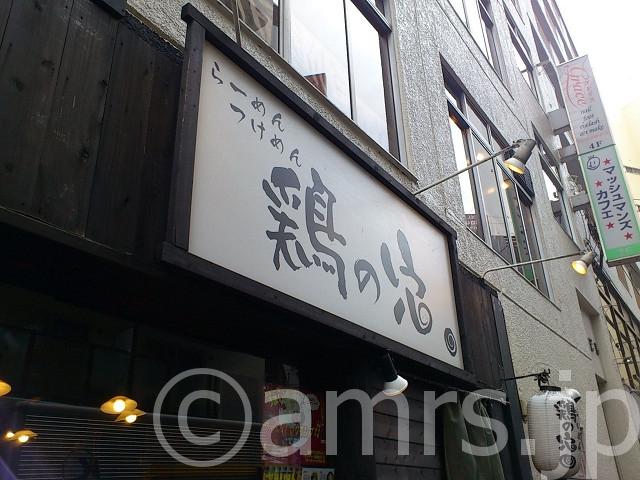 鶏の穴(とりのあな)@東京都豊島区
