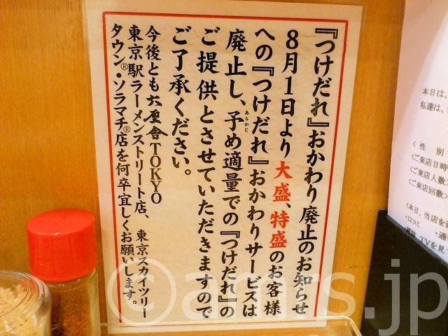 六厘舎TOKYO 東京駅ラーメンストリート店@東京ラーメンストリート(東京駅千代田区)