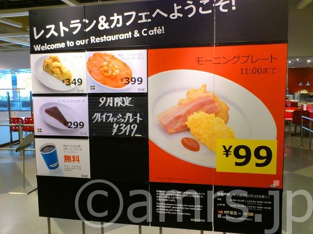 IKEA(イケア)レストラン新三郷@埼玉県三郷市