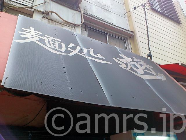 麺処 遊@東京都台東区