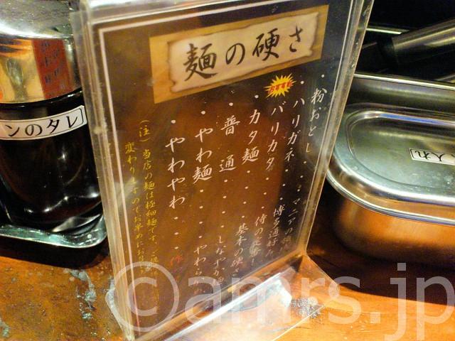 麺屋 侍(さむらい) 八王子店@東京都八王子市