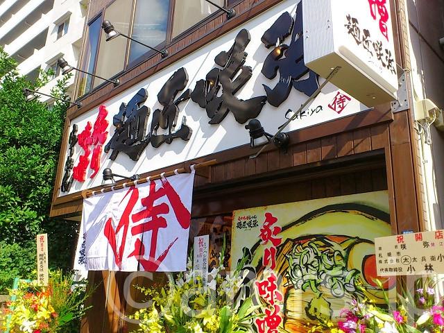 【閉店】麺匠咲弥(めんしょうさきや) 西早稲田店@東京都新宿区