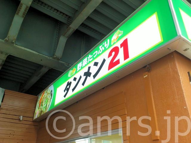 【閉店】タンメン21(たんめんにじゅういち)@東京都千代田区
