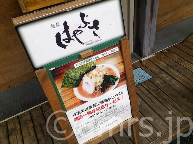 麺屋はやぶさ@東京都立川市