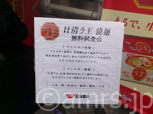 ラ王@東京ラーメンショー2012(東京都世田谷区)