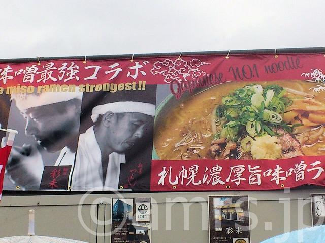 麺屋彩味×RAMEN IORI×麺屋つくし@東京ラーメンショー2012(東京都世田谷区)