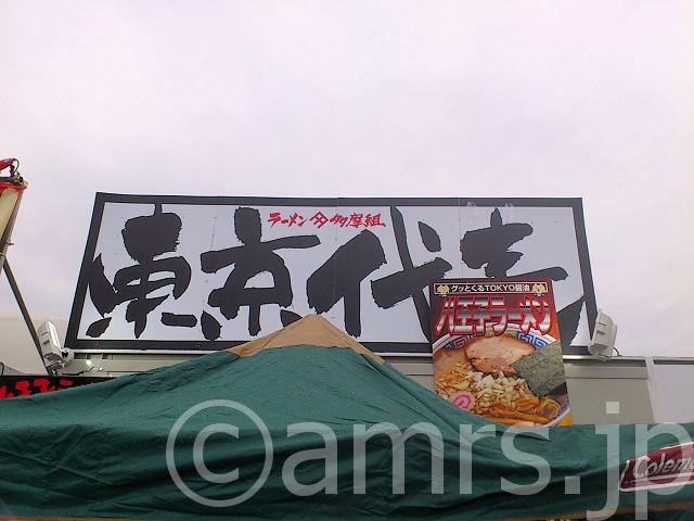 多摩組@東京ラーメンショー2012(東京都世田谷区)