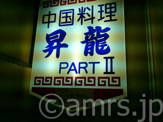 昇龍PARTⅡ(しょうりゅうぱーとつー)@東京都台東区