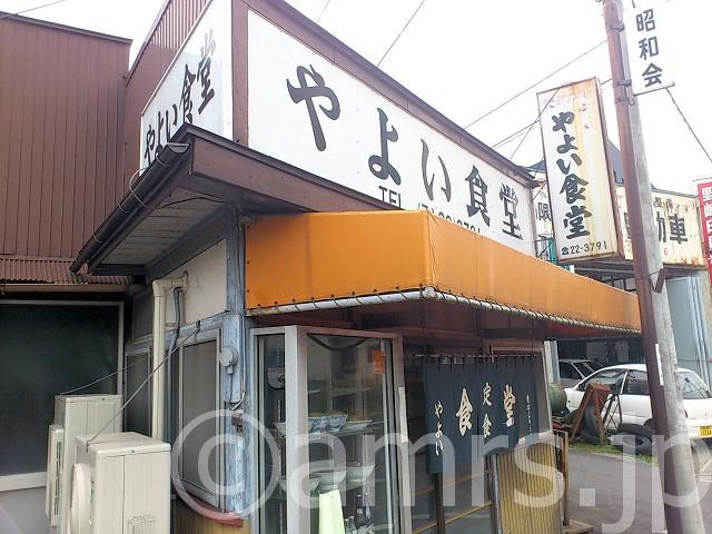 やよい食堂@千葉県野田市
