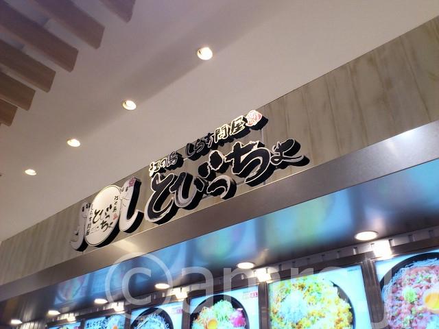 とびっちょ TerraceMall湘南店@神奈川県藤沢市