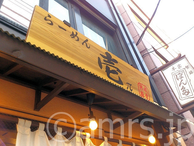ラーメン 壱π(いっぱい)@東京都台東区