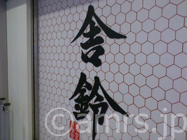 舎鈴 エキュート赤羽店@東京都北区