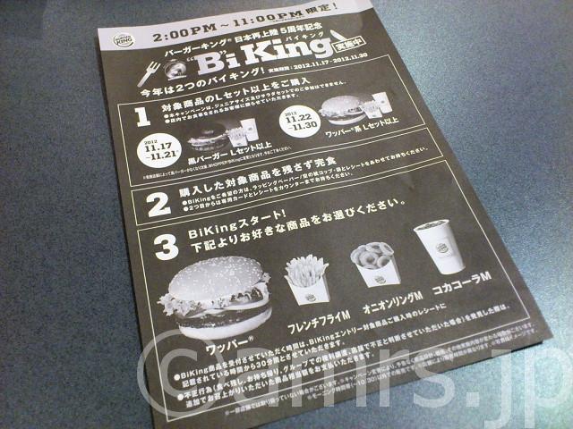 バーガーキング 六本木店@東京都港区