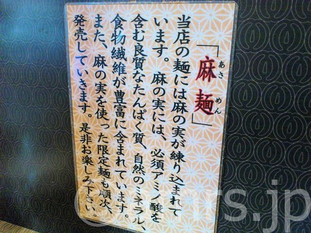 麺屋武蔵 巌虎(いわとら)@東京都千代田区