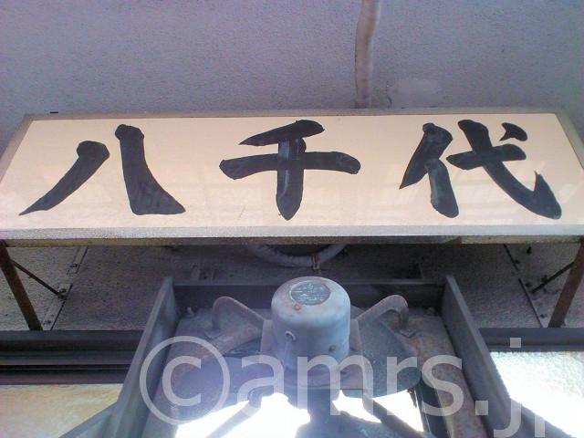 八千代@東京都中央区