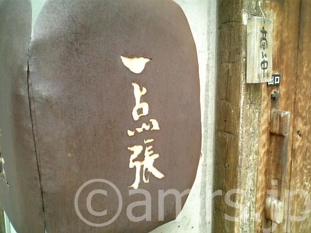赤坂一点張 by 赤坂見附駅