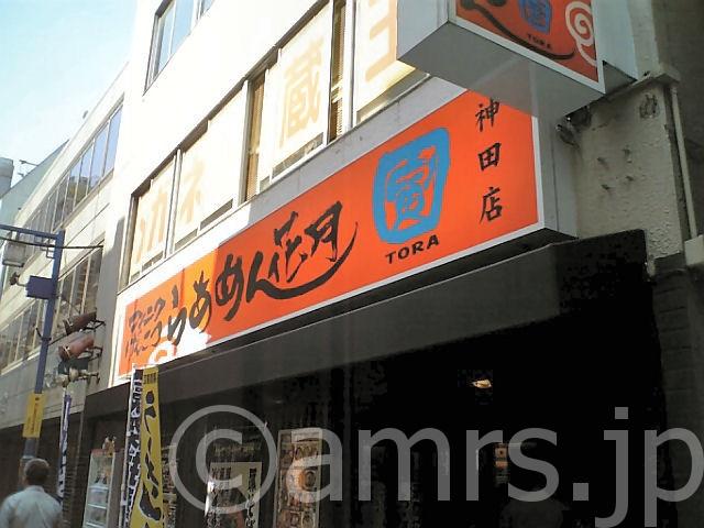 らあめん花月寅 神田店 by 神田駅
