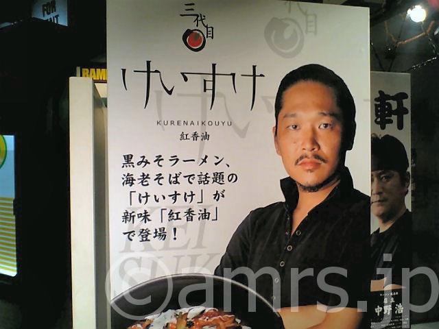 【閉店】三代目けいすけ by ラーメンスクエア(立川駅)