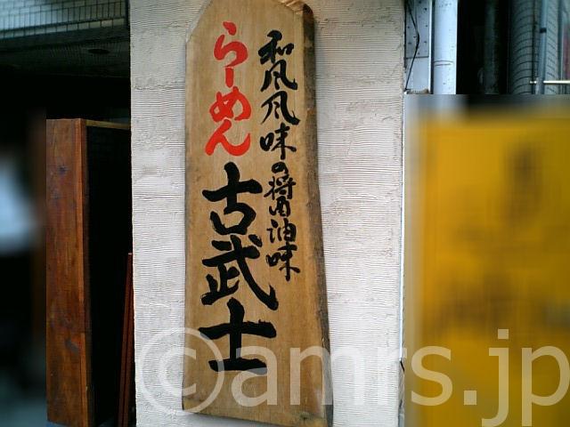 古武士 by 新宿駅