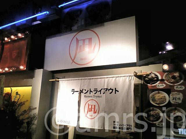 【閉店】凪 立川店 by ラーメンスクエア(立川駅)
