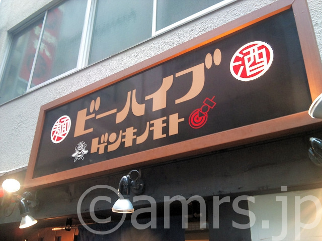 【閉店】ビーハイブ ゲンキノモト@東京都中央区