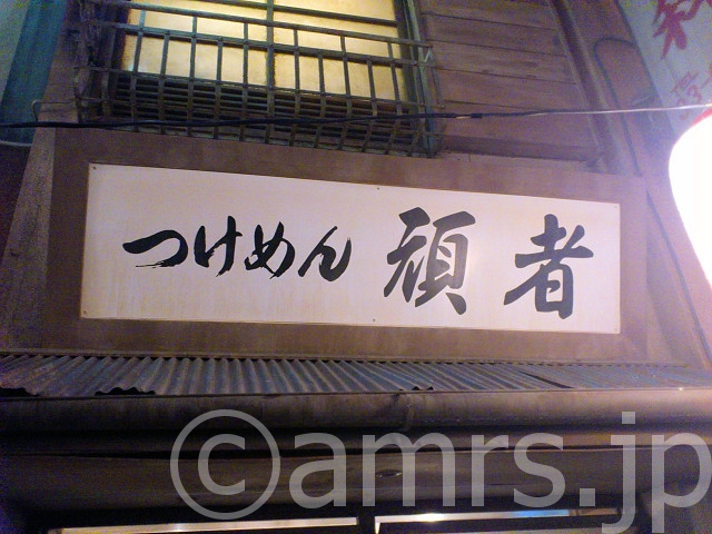 【閉店】頑者(がんじゃ) 新横浜ラーメン博物館店@新横浜ラーメン博物館(神奈川県横浜市)