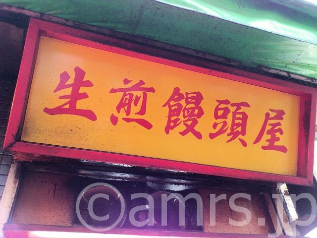 小陽生煎饅頭屋(しょうようせんちんまんじゅうや)@東京都町田市