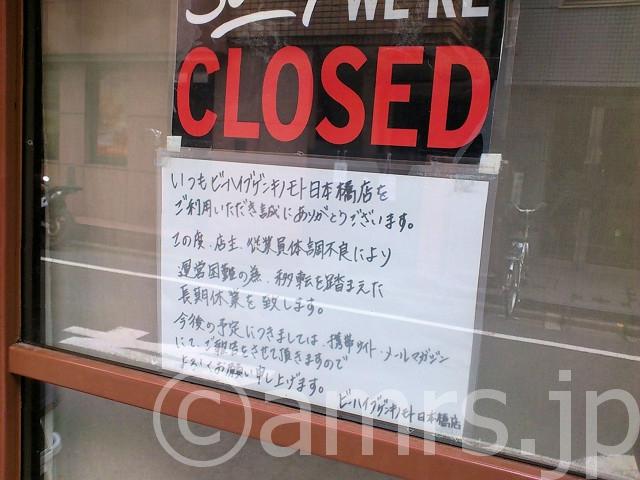 ビーハイブ ゲンキノモト@東京都中央区