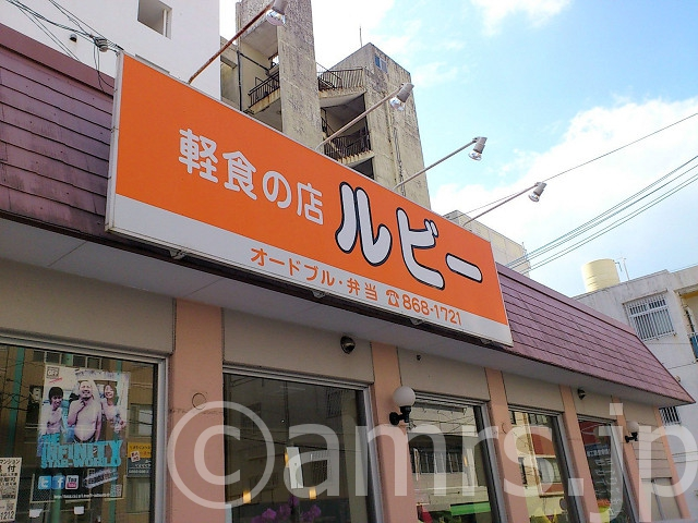 軽食の店ルビー@沖縄県那覇市