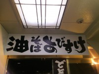 20121217_aisuke_sinjuku_in