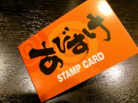 20121217_aisuke_sinjuku_stampcard