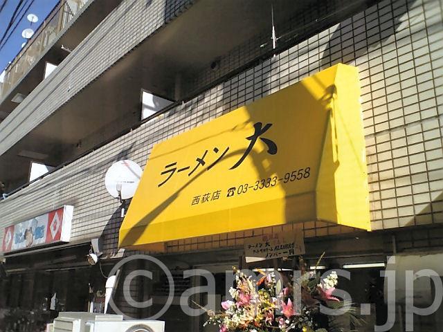 ラーメン大 西荻店 by 西荻窪駅