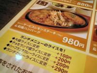 furansutei_suidoubasi_menu061021