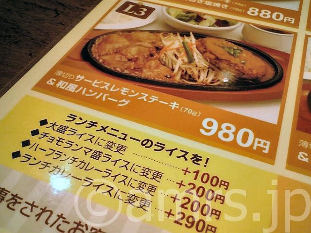 ふらんす亭 水道橋店 by 水道橋駅